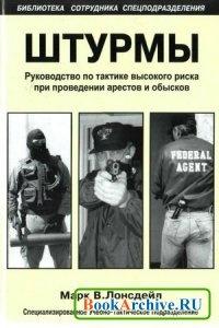 Книга Штурмы. Руководство по тактике высокого риска при проведении арестов и обысков.
