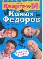 Книга Квартет И - Конюх Федоров (Аудиокнига)