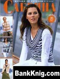 Журнал Сабрина №3 2006