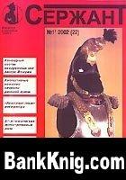 Журнал Сержант №22