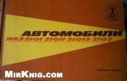 Книга Автомобили ВАЗ-2101, ВАЗ-21011, ВАЗ-21013 и ВАЗ-2102: Многокрасочный альбом