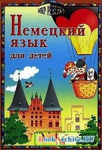 Книга Немецкий язык для детей.