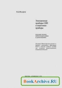 Книга Электронные приборы СВЧ и квантовые приборы.