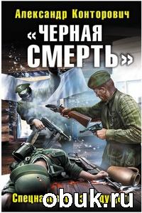 Книга Александр Конторович. Черная смерть