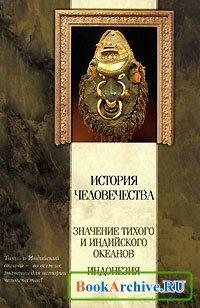 Книга История человечества: Значение Тихого и Индийского океанов. Индонезия.