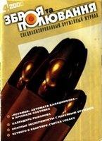 Журнал Оружие и охота №4 2000