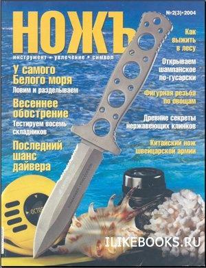 Журнал Ножъ №2(3) 2004