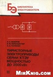 Книга Тиристорные электроприводы серии КТЭУ мощностью до 2000 кВт