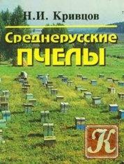Книга Книга Среднерусские пчелы