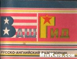 Книга Ваш гид. Русско-английский разговорник