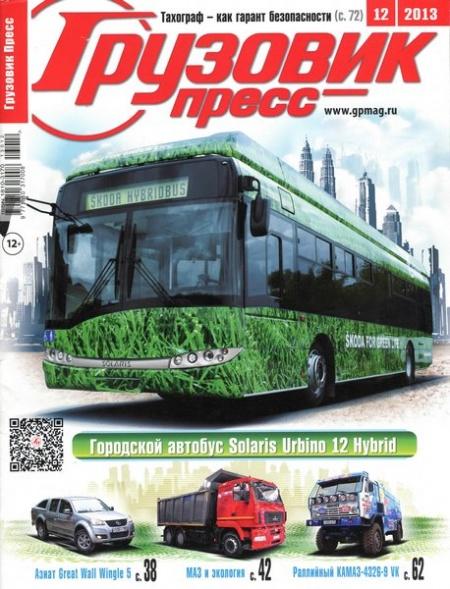 Книга Журнал: Грузовик Пресс №12 (декабрь 2013)