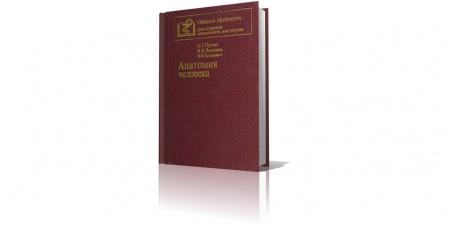 Книга «Анатомия человека» (1985), М.Г. Привес, Н.К. Лысенков, В.И. Бушович. Переработанное и дополненное девятое издание учебника пре