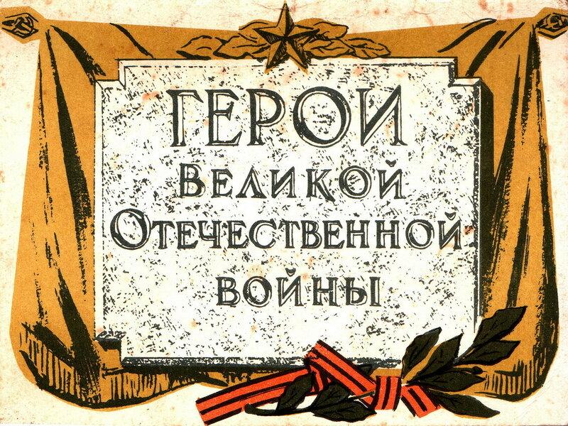 Картинки с надписью герои, день рождения открытка