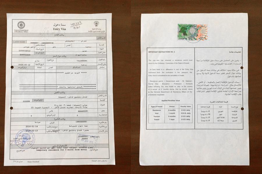 Виза в Кувейт / Kuwait visa