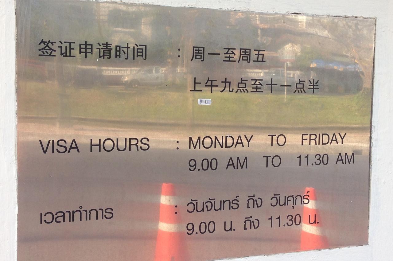 Время работы посольства в Чиангмае