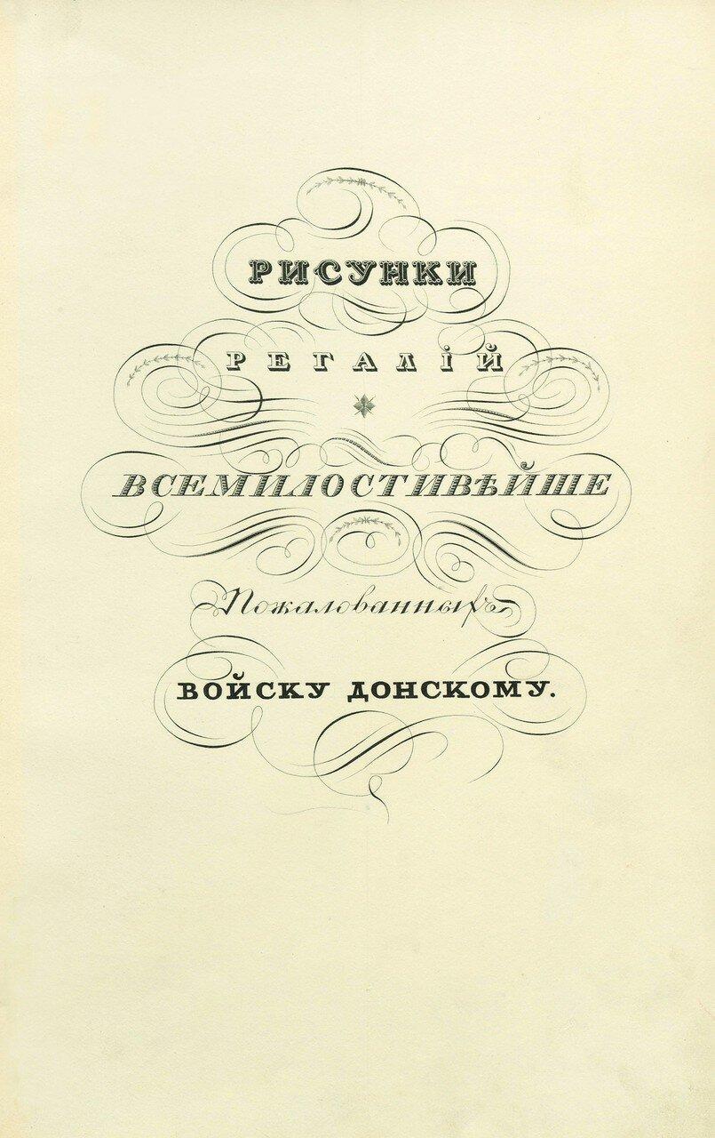 03. Рисунки регалий Войска Донского (титул)