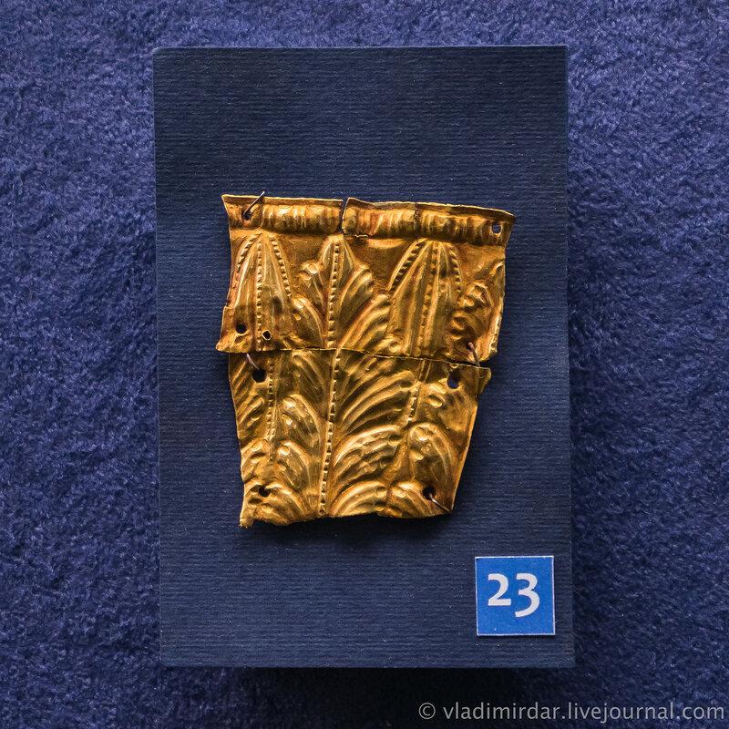 Пластины-обивки. Золото Первая половина II в. до н.э. Хутор Бойко-Понура, 1973, раскопки Е.А. Ярковой.