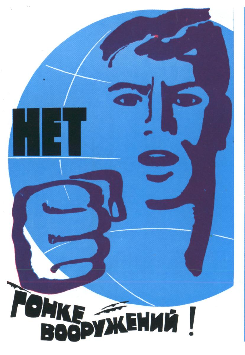 0032 russ poster