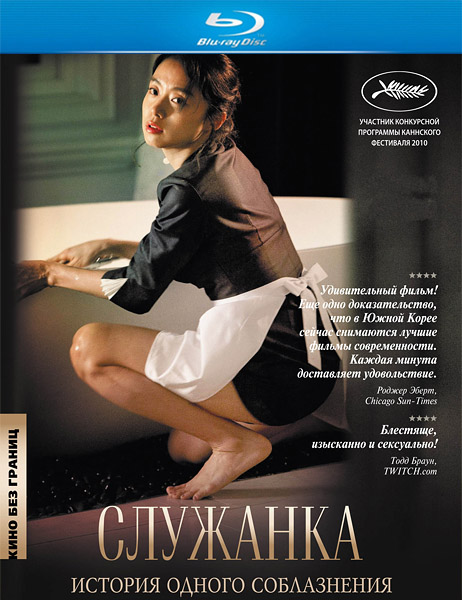 Служанка / Hanyo / The Housemaid (2010/BDRip/HDRip)