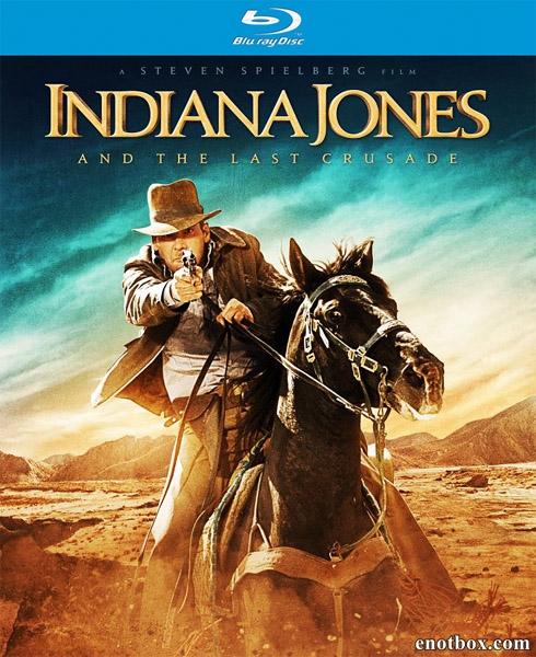 Индиана Джонс и последний крестовый поход / Indiana Jones and the Last Crusade (1989/BDRip/HDRip)