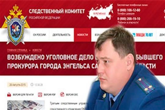 Экс-прокурору Энгельса «насчитали» полдесятка взяток