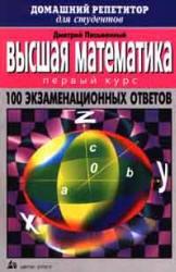 Книга Высшая математика, 100 экзаменационных ответов, 1 курс, Письменный Д.Т., 1999