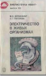 Книга Электричество в живых организмах, Беркинблит М.Б., Глаголева Е.Г., 1988