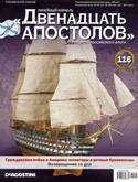 Журнал Линейный корабль «Двенадцать Апостолов» №116