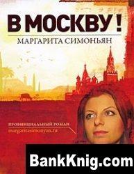 Книга В Москву!