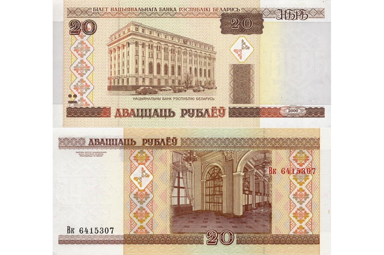 Двадцать белорусских рублей