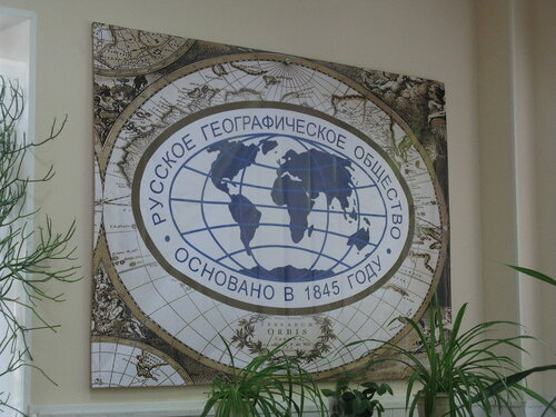 Открытие центра Природа и География  - совместный проект Зауральского отделения Географического Общества и Курганского Государственного Университета