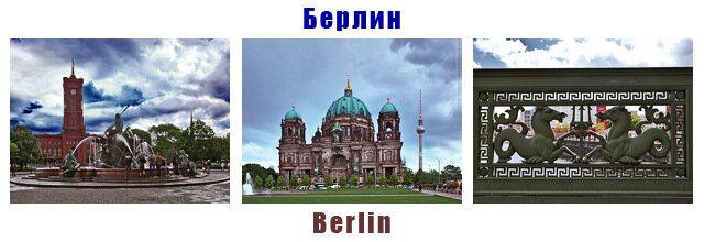 берлин, германия, фото, berlin, germany, photo