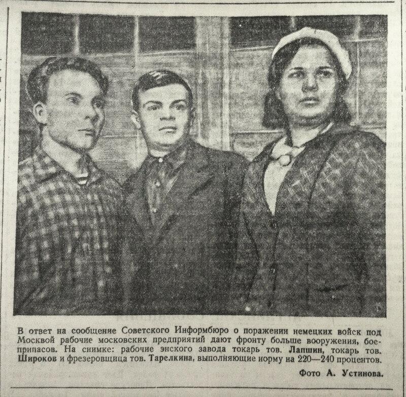 газета «Правда», 16 января 1941 года