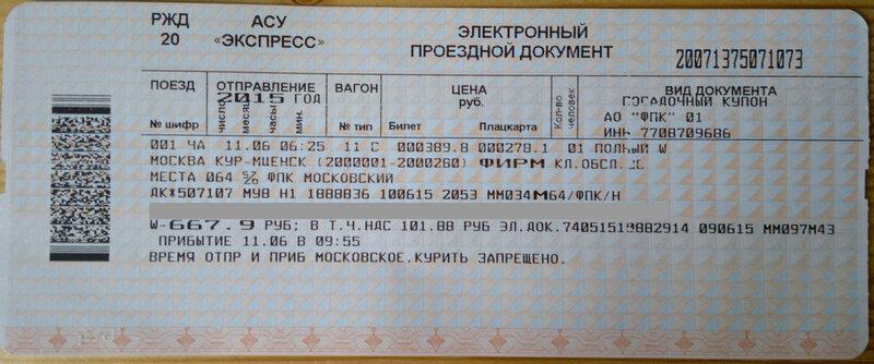 билет Мск-Мценск