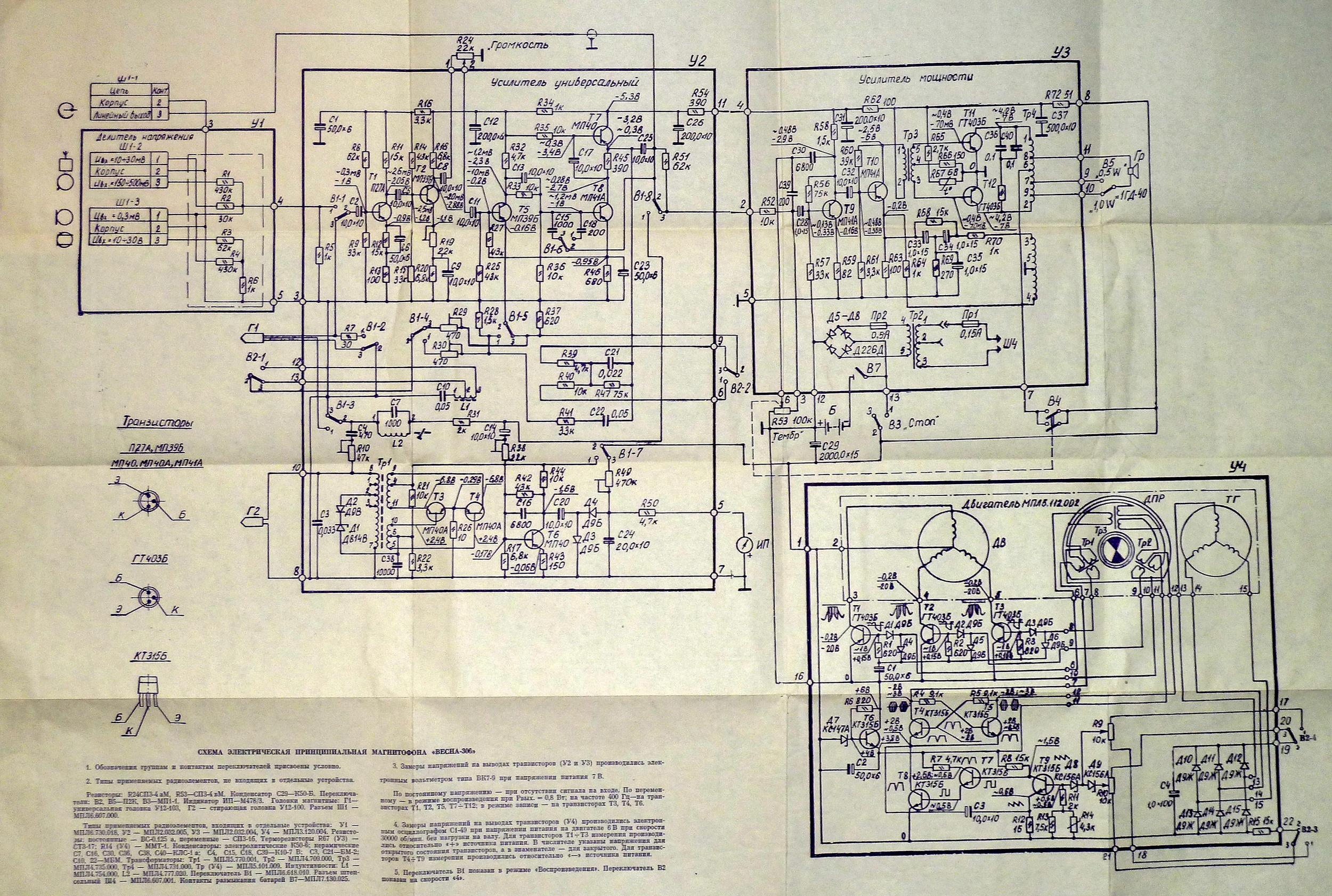 Описание работы схемы радиолы