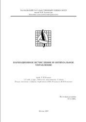 Книга Вариационное исчисление и оптимальное управление, Конягин С.В., 2005