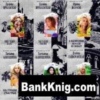 Серия книг Женские истории в 67 томах