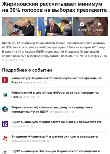 """Декабрь 2017-го.Сбудется ли очередное предсказание """"всевидящего"""" Жириновского?"""