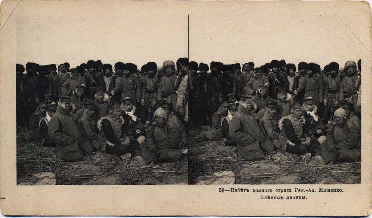 59. Набег конного отряда генерал-адъютанта П. И. Мищенко. Пленные японцы