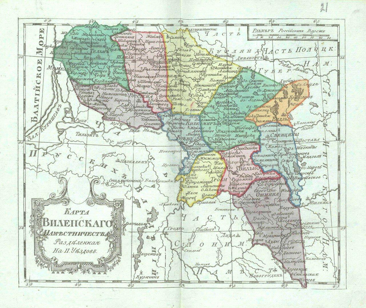 23. Карта Виленского наместничества
