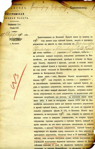 ГАКО, ф. 234, оп.1, д. 38, л. 1