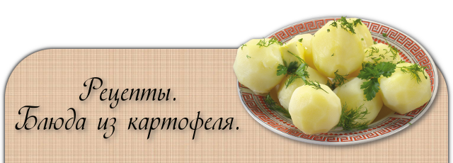 Картофель на шпажках