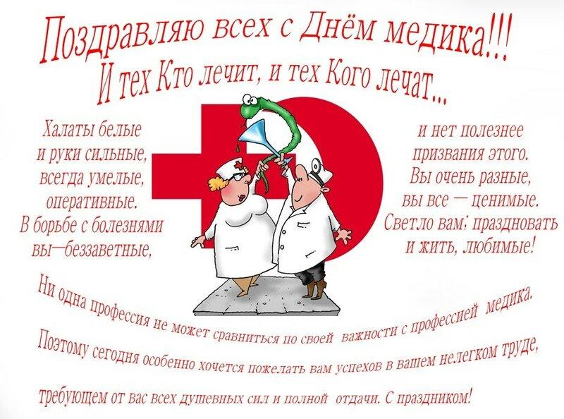 Поздравления с днем медицинских работников прикольные