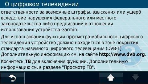 Предварительный обзор Garmin Nuvi 1490TV - автонавигатора с цифровым ТВ формата DVB-T
