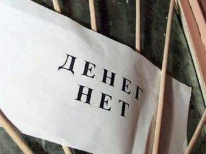 """Долги Приднестровья перед """"бюджетниками"""" выросли в три раза"""