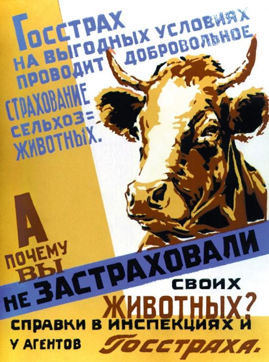 Страхование животных. Ростовское областное управление Госстраха. 1946г.