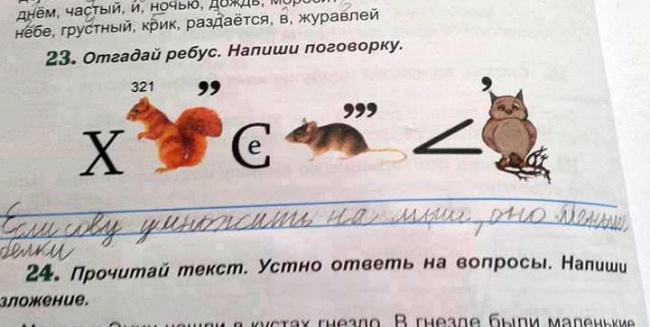 1. Дети честно выполняют задания в школе.