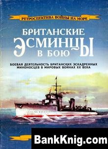 Журнал Британские эсминцы в бою ч.1