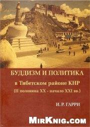 Книга Буддизм и политика в Тибетском районе КНР (II половина XX – начало XXI в.)