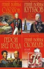 Книга Книга Гении войны - 7 книг